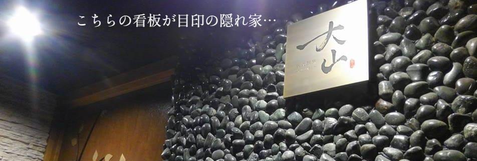 【籠乃鶏大山/三柳店】大山どり/炭火焼鳥専門店